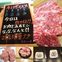今日は肉の日!!!!!!!!!!