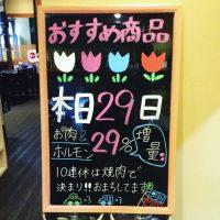 平成最後の肉の日!!!!