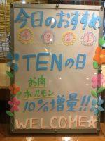 夏本番、TENの日!!