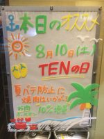 本日TENの日!!!