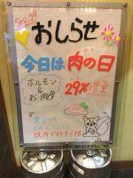 本日肉の日だーーーーー!!!!