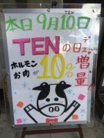 今日は10日  TENの日です。