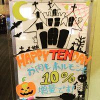 今日は、10日、、、TENの日!!!