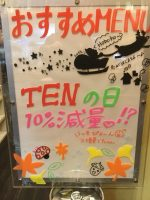 今日はTENの日!!!!